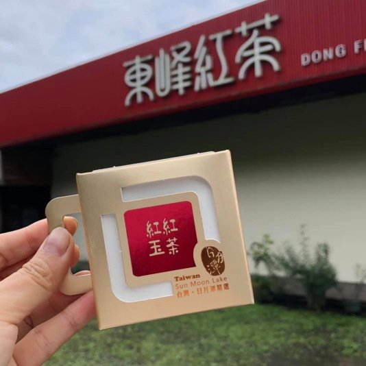 日出東峰月映茶中 南投魚池製茶體驗 @YA 野旅行-陪伴您遨遊四海