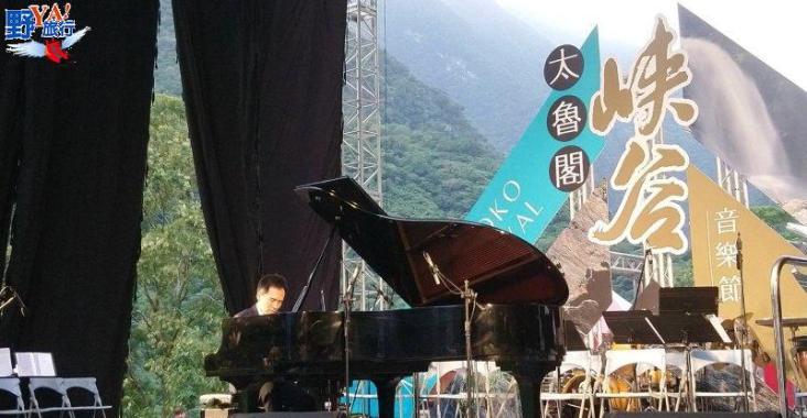 2020太魯閣峽谷音樂節 美景與音樂交融  10個團體個人在太魯閣臺地詠唱自然 @YA !野旅行-玩樂全世界