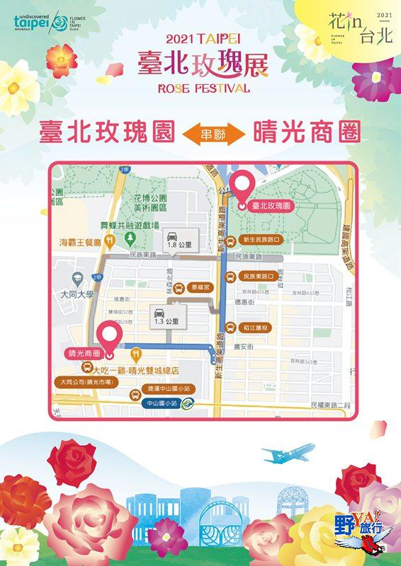 賞花新口味! 臺北玫瑰展與您浪漫相遇 @YA !野旅行-吃喝玩樂全都錄