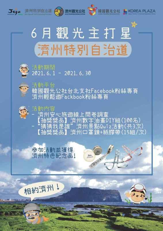 在線上遇見韓國濟州!【6月觀光主打星線上活動 – 濟州特別自治道】 @YA !野旅行-玩樂全世界
