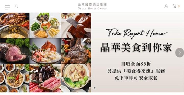 「晶華美食到你家Take Regent Home」點餐平台全新上線  限時24小時精選菜色5折嘗鮮 @YA !野旅行-吃喝玩樂全都錄
