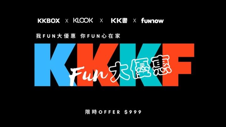 挺你「FUN 心在家」!KKBOX 號召 KK書、KLOOK、FunNow 共同串連  超狂「限時」優惠方案! @YA !野旅行-玩樂全世界