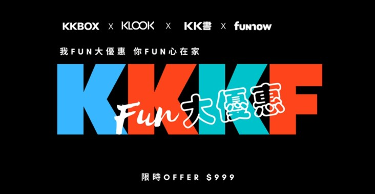 挺你「FUN 心在家」!KKBOX 號召 KK書、KLOOK、FunNow 共同串連  超狂「限時」優惠方案! @YA !野旅行-吃喝玩樂全都錄