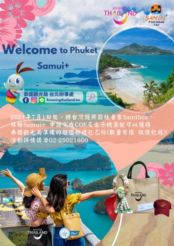 蘇梅島開放倒數 泰國觀光局超值禮包大方送 @YA !野旅行-吃喝玩樂全都錄