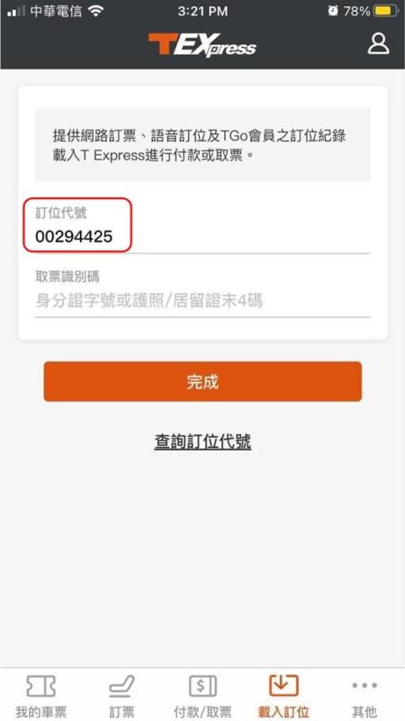 KLOOK台灣高鐵國旅聯票熱銷上萬筆訂單 交通票券最夯 @YA !野旅行-吃喝玩樂全都錄