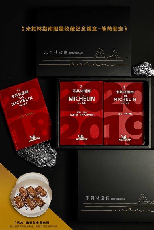 典藏米其林美食聖經趁現在  「態芮」、「鹽之華」、「Stage」三方聯合  9/27起推出限量收藏紀念款禮盒 @YA !野旅行-吃喝玩樂全都錄