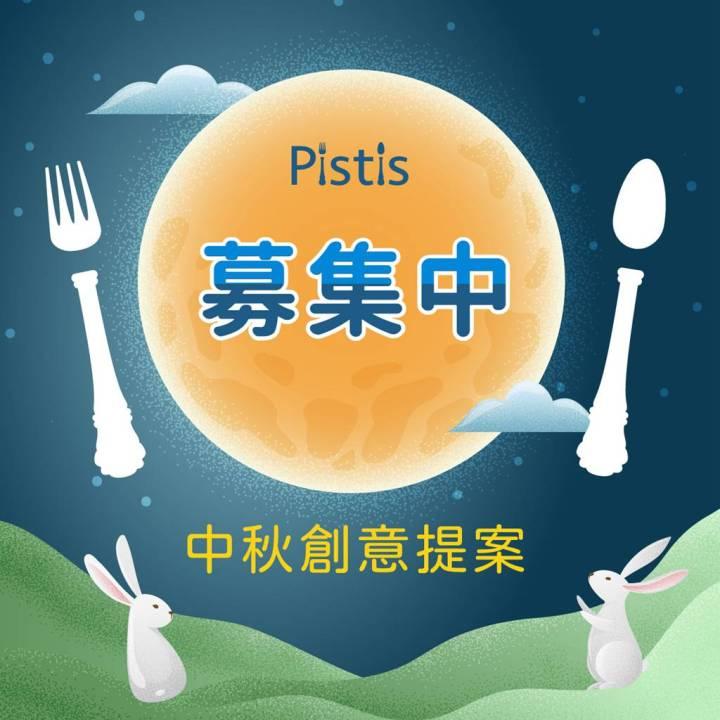 Pistis世界廚房推「+1元多一件」活動,讓中秋變得「泰」有「義」思了! @YA !野旅行-吃喝玩樂全都錄