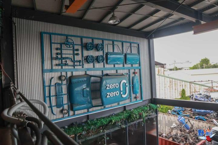 廢車資源回收再利用 zero zero打造充滿科技感的藝術空間 @YA !野旅行-吃喝玩樂全都錄