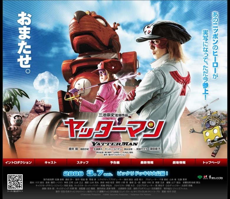 Yatterman Movie