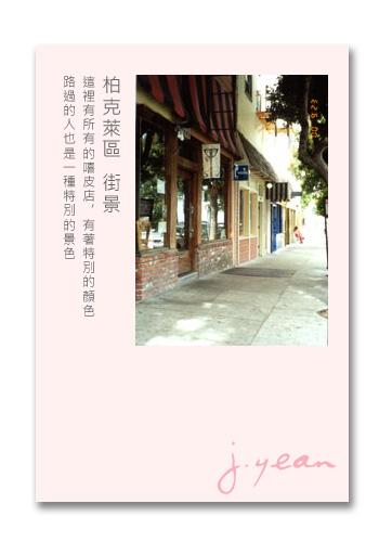 【遊記】舊金山遊記(3)柏克萊校區
