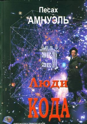 אנשי הקוד  :סצינת המדע הבדיוני הרוסי במדינת ישראל