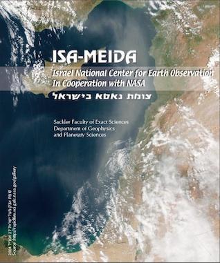 צומת נאסא בישראל