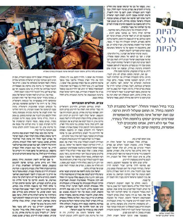 תכנית החלל של ישראל עמוד שלישי