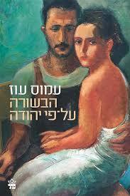 עמוס עוז כנושא הדגל של השמאל הישראלי – חלקה החמישי של המסה מאת יובל גלעד