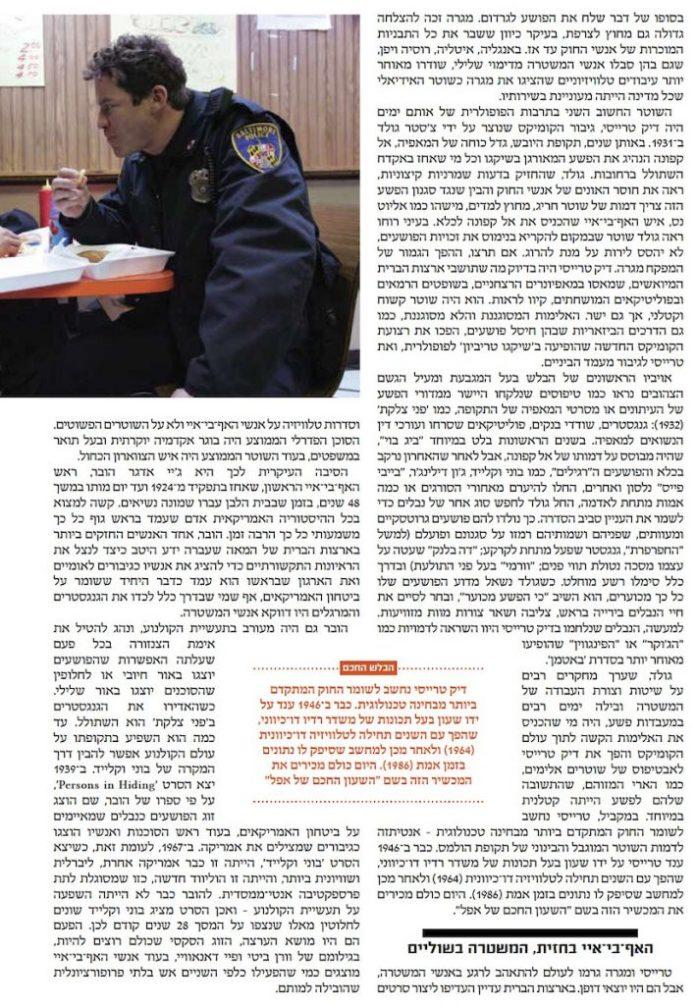 עמוד שלישי של המאמר משטרה בתרבות
