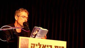 """דוד בן ישי בשר ודם – הרצאה שנשא אמיר אור באירוע """"דוד מלך ישראל חי חי וקיים"""""""