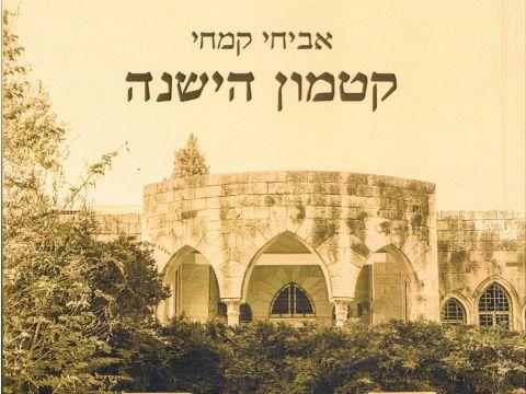 Image result for קטמון הישנה יקום תרבות