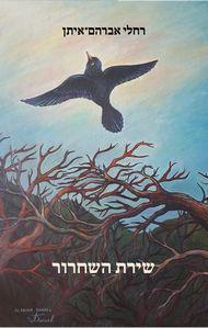 """לכוד בסחרחרת מחשבות: קריאה בספר השירים """"שירת השחרור"""" של רחלי אברהם־איתן"""