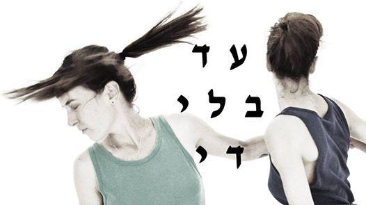 רוח הריקוד הנשית מנצחת בתיאטרון 'קליפה' – רשימה מאת תמי כץ לוריא
