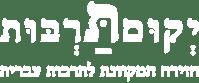 הלוגו של יקום תרבות