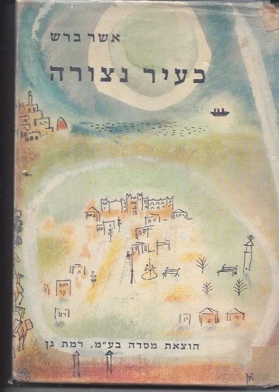 עטיפת הספר 'כעיר נצורה' מאת אשר ברש בהוצאת מסדה, איורים: נחום גוטמן (סריקה)