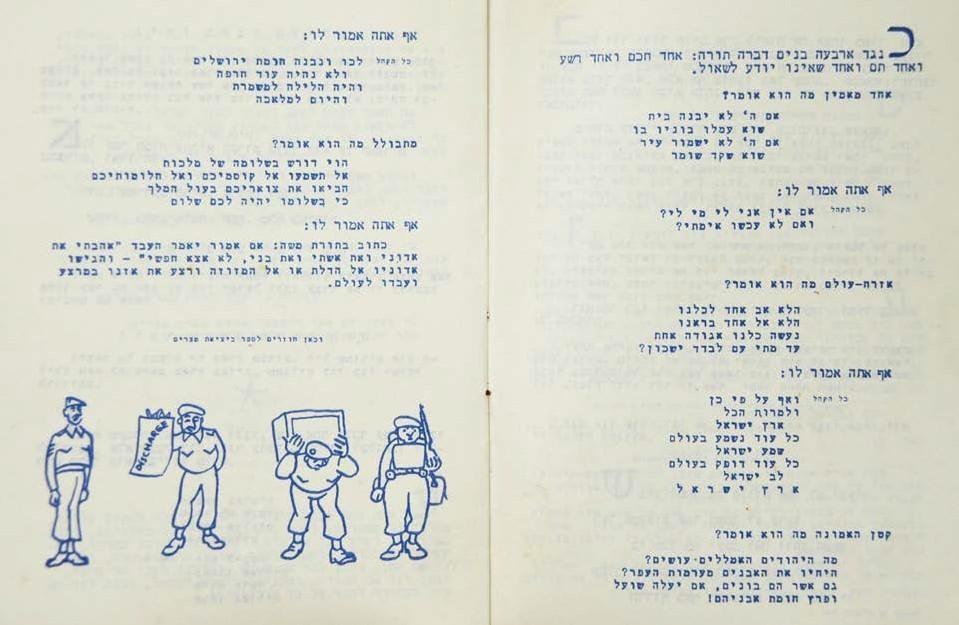 דף מהגדות פלוגה 524 (מאוסף אבירם פז)
