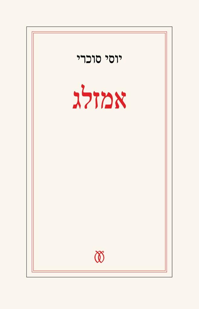 כריכת הספר ״אמזלג״ של יוסי סוכרי