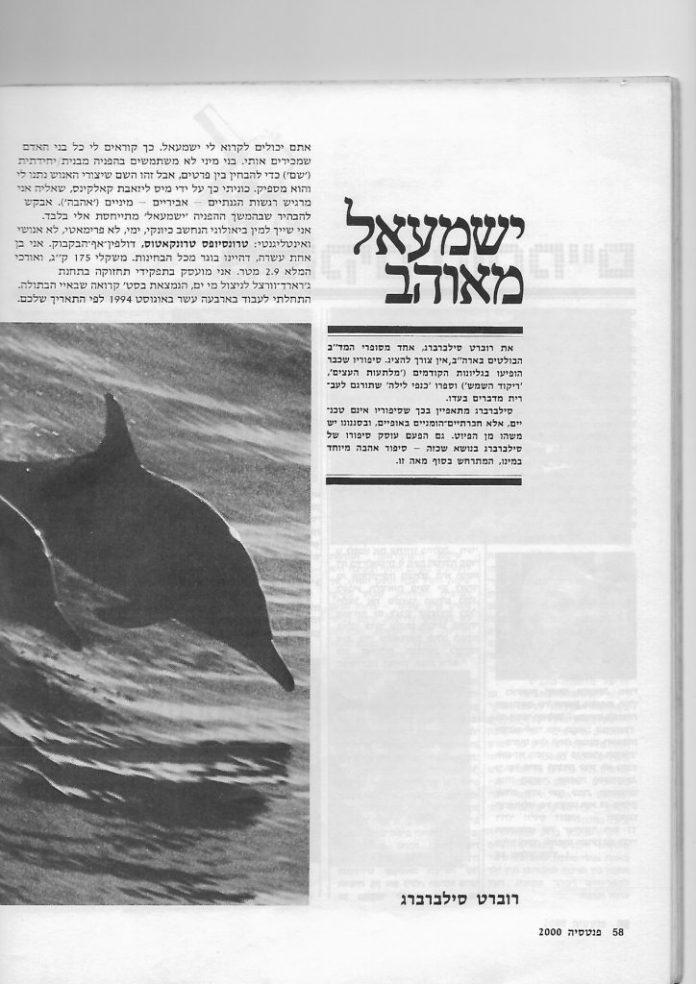 ישמעאל מאוהב פנטסיה 2000 גליון 6 עמוד 58
