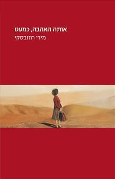סיפורת ישראלית כאמצעי לגיבוש זהות חדשה של עולה חדשה: תחנות בדרך – חלק שני