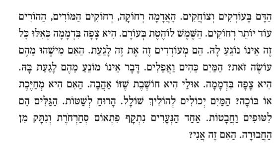 השיר דג זהב של אלי אליהו עמוד שני