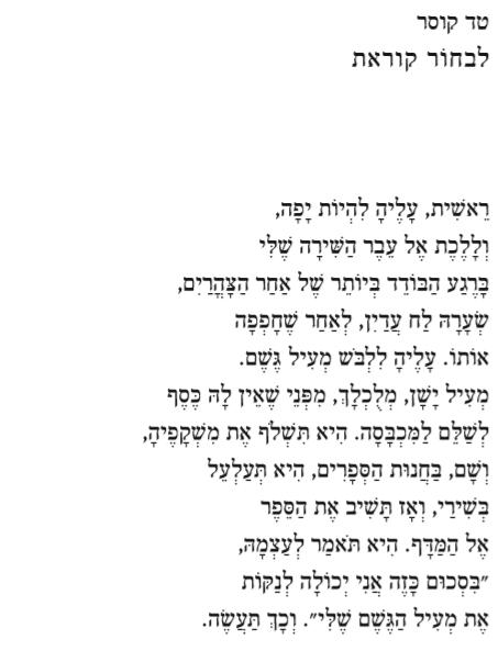השיר לבחור קוראת של טד קוסר בספרו של אלי אליהו
