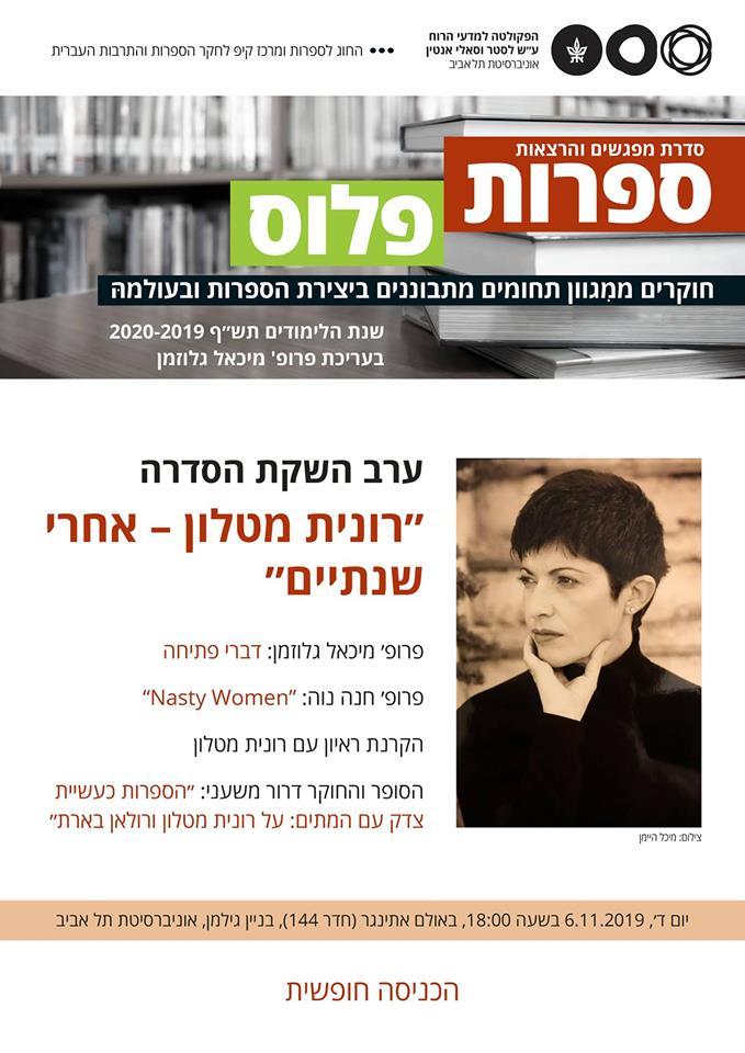 סדרת ״ספרות פלוס״ בחוג לספרות באוניברסיטת תל-אביב