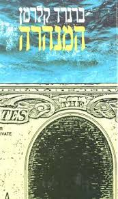 """מנהרה טרנס אטלנטית – הידד ! על הספר """"המנהרה"""" מאת ברנרד קלרמן"""