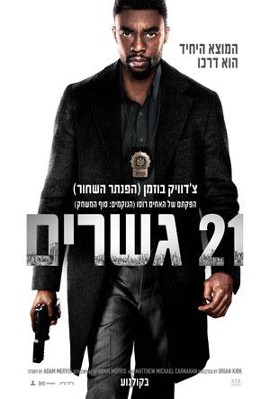 תמונת הסרט ״21 גשרים״