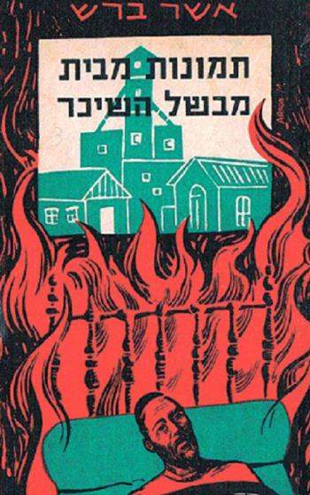 """עלייתה ונפילתה של חוכרת בית מבשל שיכר: """"תמונות מבית מִבשל השֵׂכר"""" לאשר ברש  1929"""