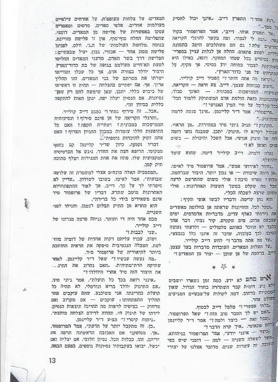 חסר מאפיין alt לתמונה הזו; שם הקובץ הוא matheson-vizitor-from-another-world-page-13.jpg