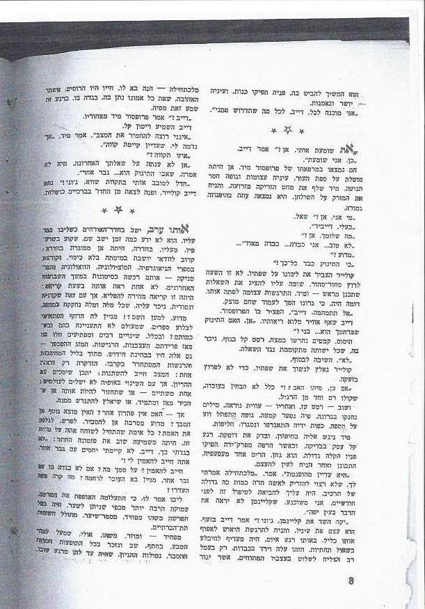 חסר מאפיין alt לתמונה הזו; שם הקובץ הוא matheson-vizitor-from-another-world-page-8-2-1.jpg