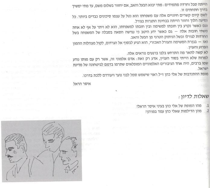 איסר הראל על אלי כהן עמוד 2