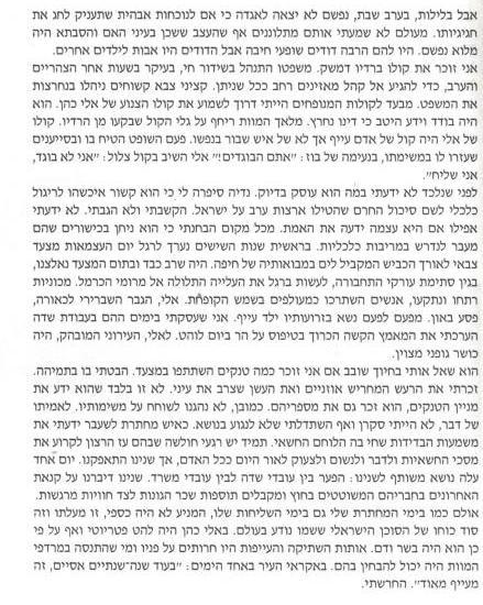 סמי מיכאל על אלי כהן 2