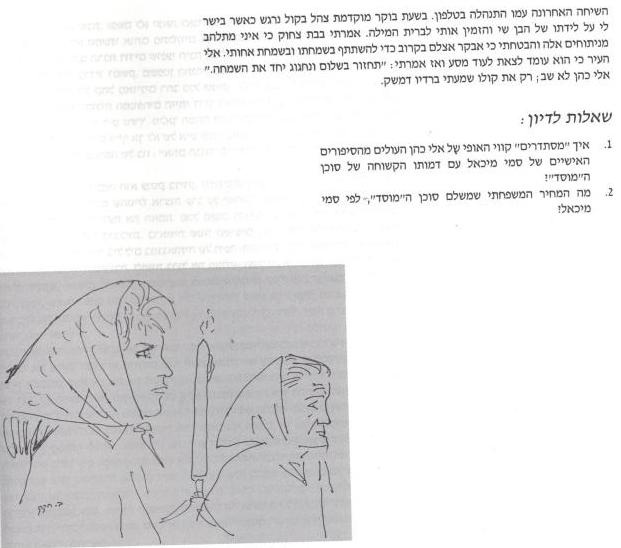 סמי מיכאל על אלי כהן 3