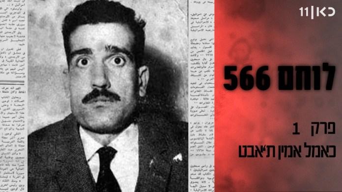 הסדרה התיעודית על אלי כהן לוחם 566