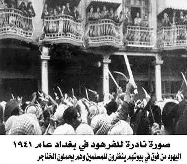 """ה'פרהוד' מסע הביזה השוד והרצח הערבי בשבועות תש""""א בבגדד – הרצל ובלפור חקק"""