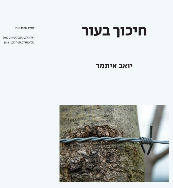 ״חיכוך בעור״ ספר שיריו של יואב איתמר כריכה קדמית