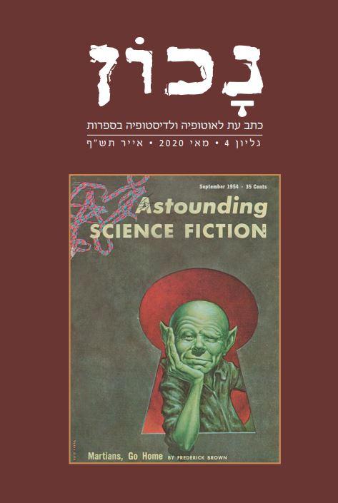 """ירון אביטוב סוקר אחד לאחד את תכני הגליון החמישי של כתב העת """"נכון  """" העוסק באוטופיה  ובדיסטופיה ,בעתידנות ובחיזוי ובמדע בדיוני ועוד תחומין מרתקים."""