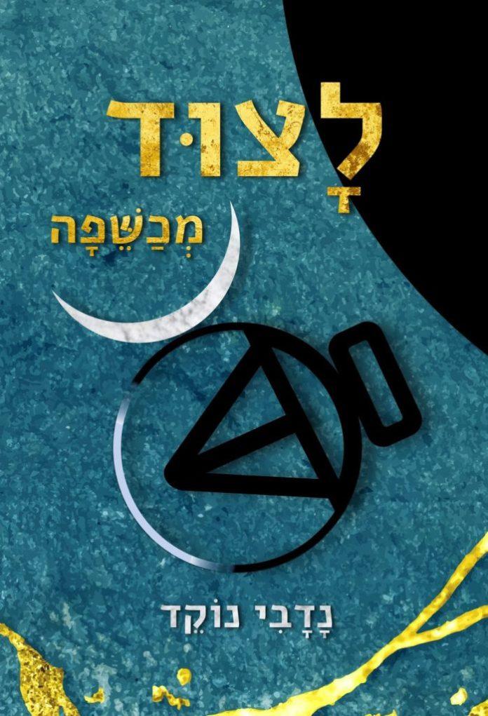 הכריכה הקדמית של ״לצוד מכשפה״ ספר שיריו של נדבי נוקד