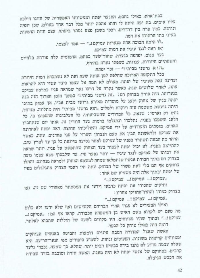 הממזר עמוד 42