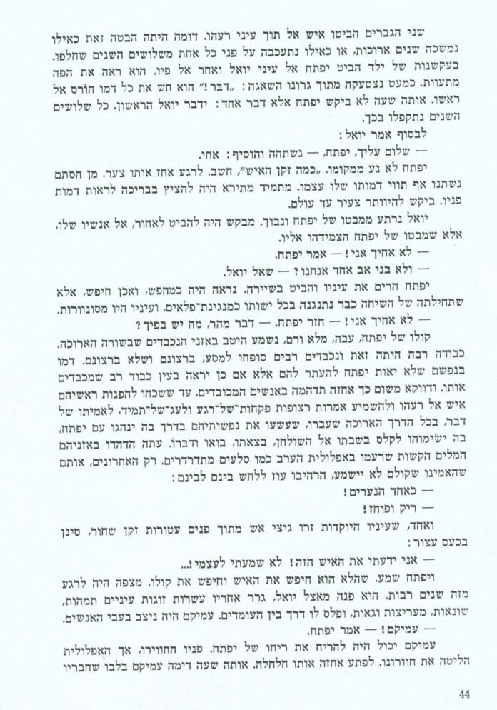 הממזר עמוד 44