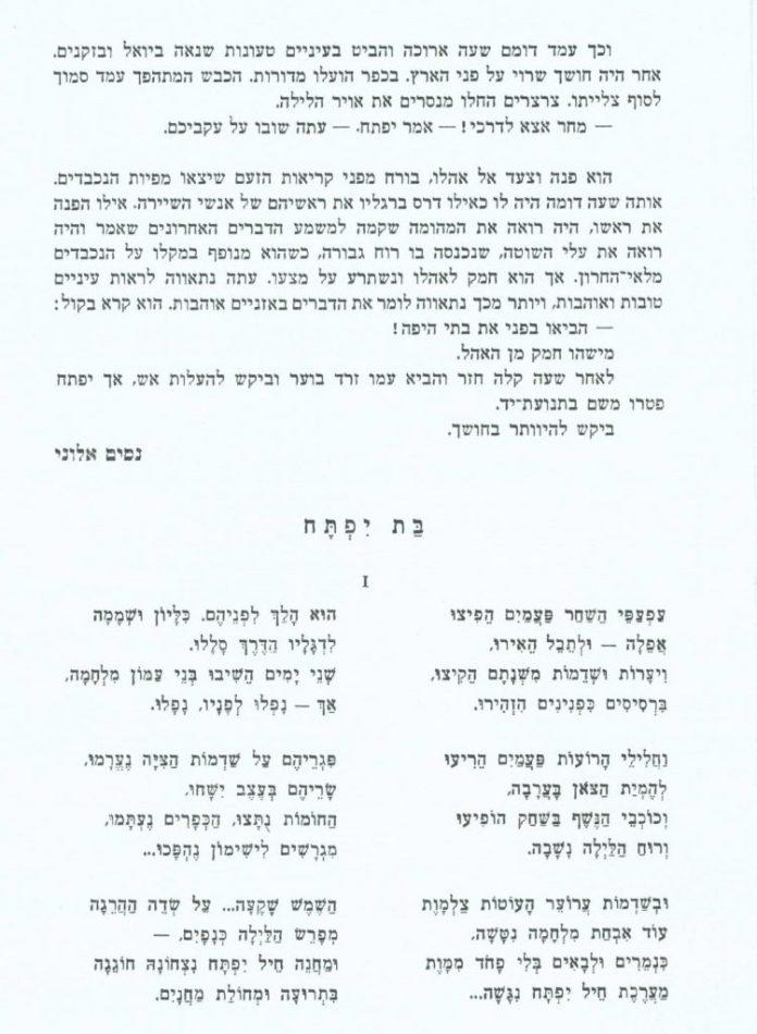 הממזר עמוד 49
