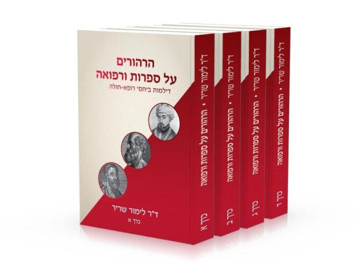 ארבעת הכרכים הראשונים בסדרה של ד״ר לימור שריר על ספרות ורפואה