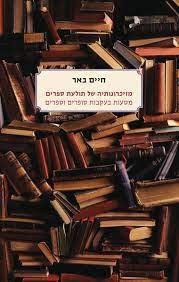משה גרנות סוקר את ספר הרשימות של חים באר על על הרפתקאות ומסעות בעולם המרתק של ספרים ידועים ושכוחים.